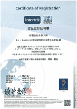 ISO 9001:2008承認取得